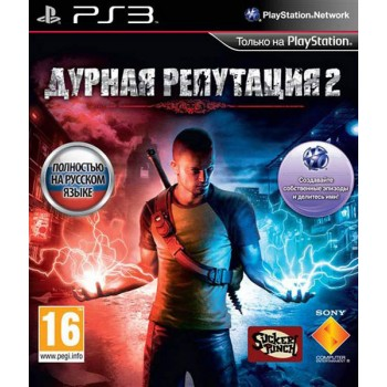 Дурная репутация 2 (Infamous 2)  (Playstation 3)
