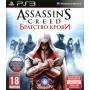 Игра для Playstation 3 Assassin's Creed Братство Крови
