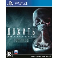 Дожить до рассвета [Until Dawn] Extended Edition (Playstation 4)