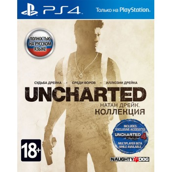 Uncharted: Натан Дрейк. Коллекция [The Nathan Drake Collection] (Playstation 4)
