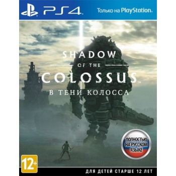 Shadow of the Colossus [В тени колосса] (Playstation 4)