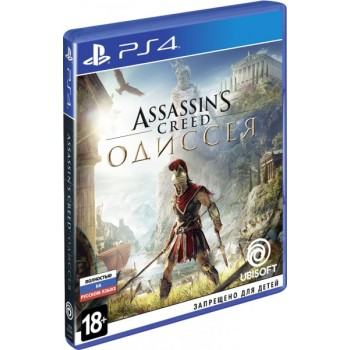 Assassin's Creed: Одиссея (Playstation 4)