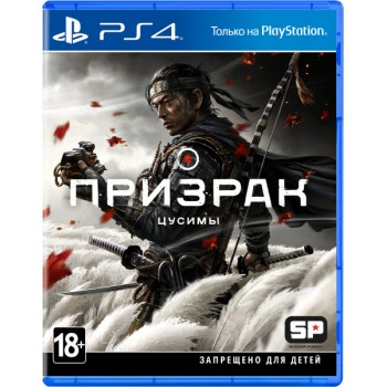 Призрак Цусимы. Day One Edition [Ghost of Tsushima] (Playstation 4)
