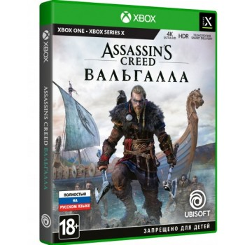 Assassin's Creed Вальгалла (Xbox One/Xbox Series X)